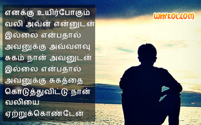 Sad Love Quotes Images Pictures In Tamil : Alone boy sad quotes in Tamil