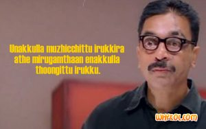 Tamil movie Anbe Sivam dialogues | Kamal Haasan
