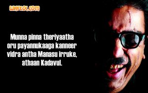 Kamal Haasan dialogues from the Movie Anbe Sivam