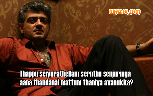 Punch dialogues by Thala Ajith from the movie Mankatha