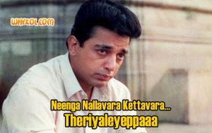 Tamil Movie Nayakan dialogues | Kamal Haasan