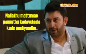 Mass dialogues of Arvind Swamy from Thani Oruvan