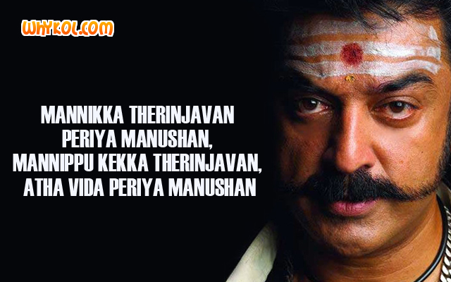 Tamil Movie Virumandi dialogues | Kamal Haasan