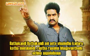 N T Rama Rao Jr dialogues from the movie Dammu