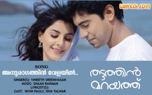 Anuragathin velayil song lyrics | Thattathin Marayathu