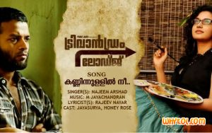 Kanninnullil Nee Kanmani Song Lyrics | Trivandrum Lodge