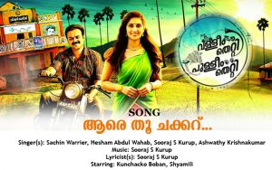 Song: Are Thu Chakkarr Movie: Valleem Thetti Pulleem Thetti (2016) Singer(s): Sachin Warrier, Hesham Abdul Wahab, Sooraj S Kurup, Ashwathy Krishnakumar Music: Sooraj S Kurup Lyricist(s): Sooraj S Kurup Starring: Kunchacko Boban, Shyamili