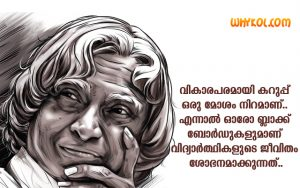 Kalam Quotes in Malayalam language