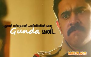 Nivin Pauly Introduction dialogue in AHB
