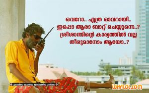 Action Hero Biju Comedy dialogues