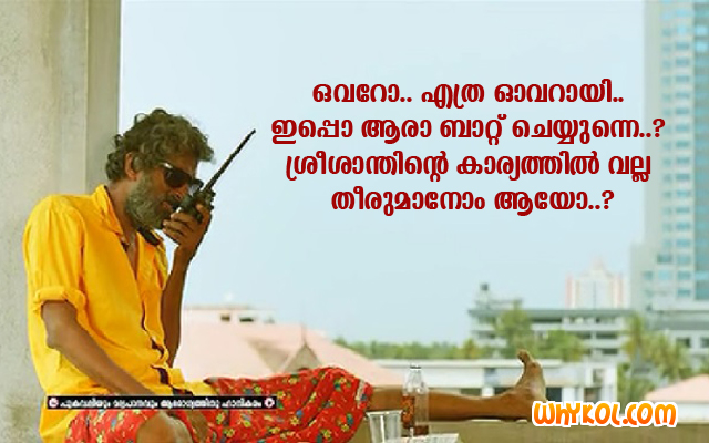 Malayalam Comedy Heroes With Dialogues : Action Hero Biju Comedy dialogues