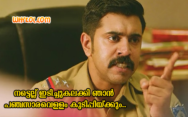 Malayalam fb photo comments | Action Hero Biju