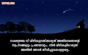 Malayalam cute autograph words | Friendship quotes