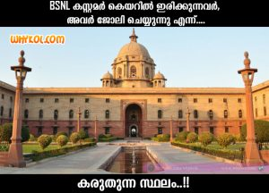 BSNL Malayalam Jokes | Funny Troll images