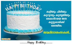 Birthday wishes for Girlfriend in Malayalam