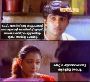 Malayalam College Life Jokes | Funny Nostalgic Images