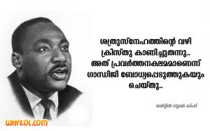 Martin Luther King Quotes in Malayalam