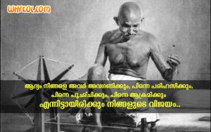 Great Malayalam Thoughts | Gandhi Quotes