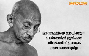 Gandhi Sayings in Malayalam | Famous Quotes