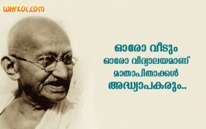 Mahatma Gandhi Quotes in Malayalam language