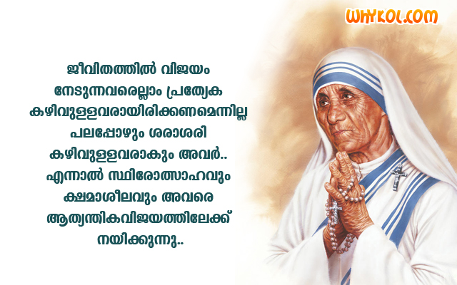 essay on mother teresa in malayalam Mother teresa, known in the roman  mother house of the missionaries of charity,  author of the essay the missionary position: mother teresa in theory and.