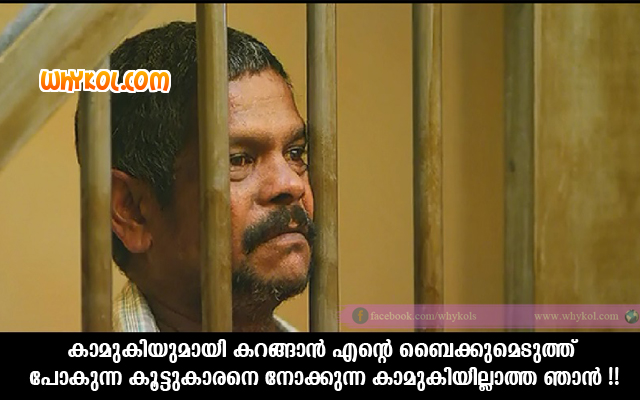 Forever alone jokes in Malayalam | Love Trolls