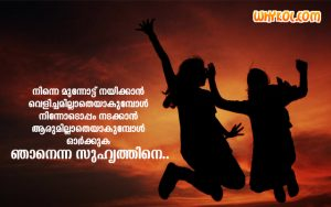 Friendship images with quotes in Malayalam language