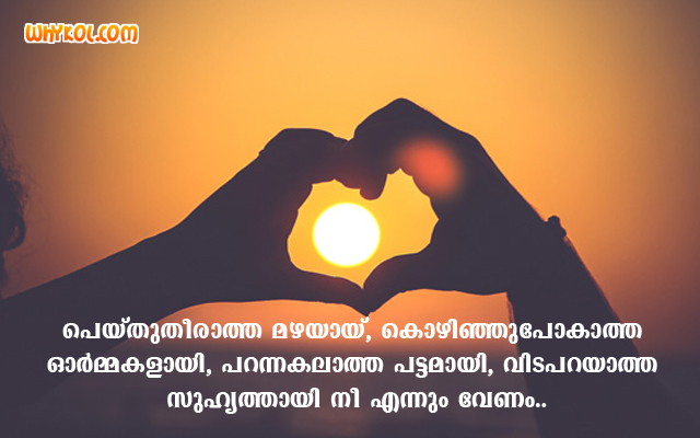 Love Friendship Quotes Malayalam Collection of Malayala...