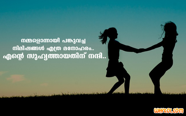 Thanks For Being My Friend Malayalam Quotes