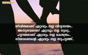 Malayalam SMS on Friendship | Quotes images
