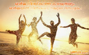 Collection of Malayalam best friendship quotes | Friendship words