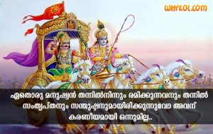 Bhagavad Gita Quotes in Malayalam language