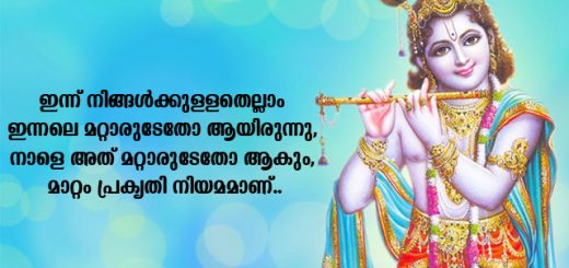 Gita Quotes in Malayalam language