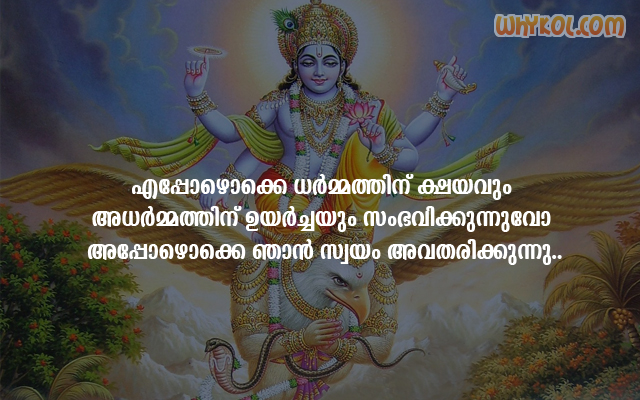 Lord Krishna Quotes Captivating Lord Krishna Bhagavad Gita Quotes In Malayalam