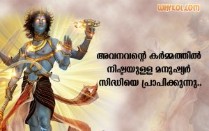 Gita Quotes collection | Hindu religious images