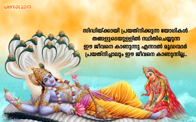 Pin Bhagavad-gita-quotes-in-malayalam on Pinterest