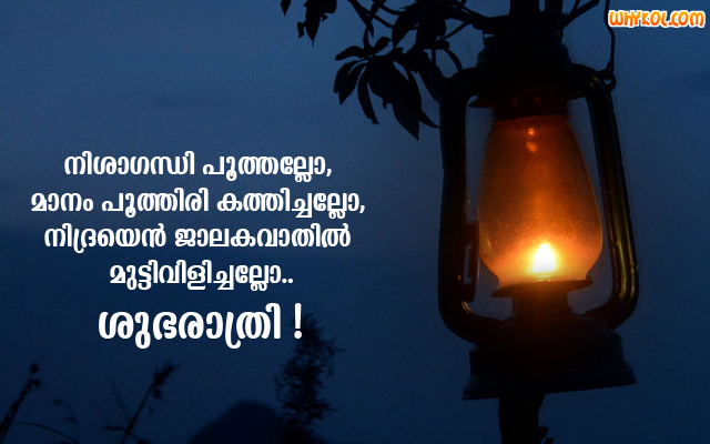Malayalam Good Night Messages | Whatsapp Messages to wish Someone, Good Night