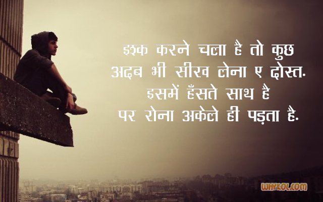 sad alone quotes in hindi - photo #6