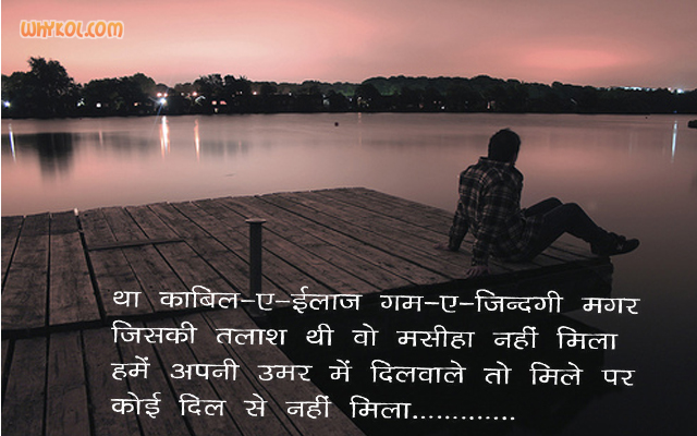 Broken love images with quotes in Hindi