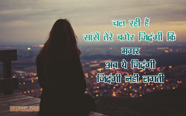 Sad Love Shayari for Whatsapp Status Lost Love SMS in Hindi