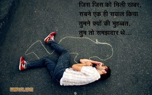 Sad Quotes or Love Shayari in Hindi