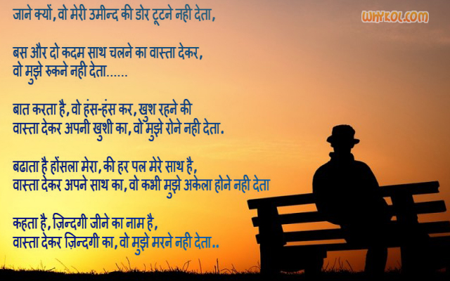 Image of: Sayings Trending Education Best Quotes About Love In Hindi Shayari Collection