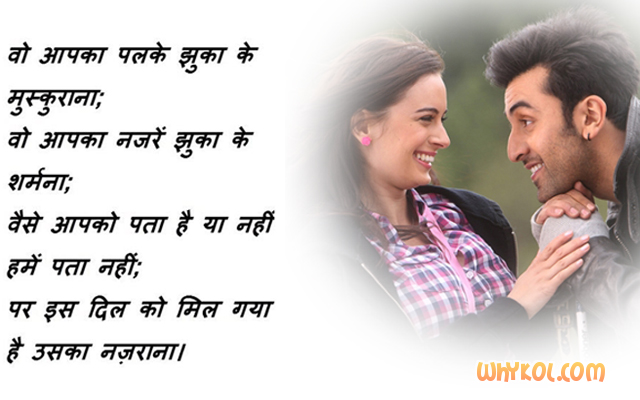 cute romantic love quotes in hindi shayari