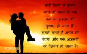 Hindi Love Quotes | Cute Line about Pyar