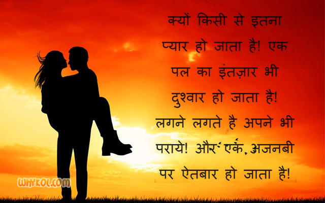 I Love You Quotes In Hindi : Hindi Love Quotes Cute Line about Pyar