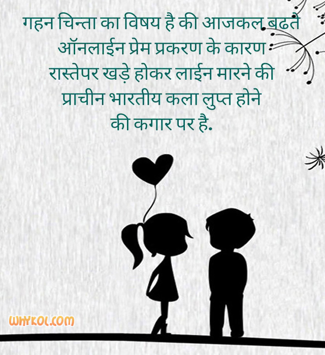 Romantic Quotes In Hindi For Gf: Quotes For Girlfriend