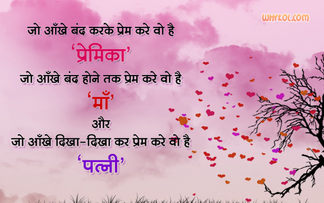 Love Quotes For Wife In Hindi www.imgarcade.com - Online Image ...