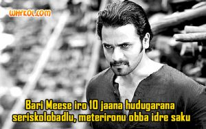 Kannada Movie Dialogues