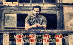 Kannada movie Ugramm Famous dialogues