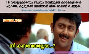 Kasaba Teaser Trolls | Malayalam Movie Jokes